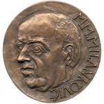 Milutin Milankovic Medal